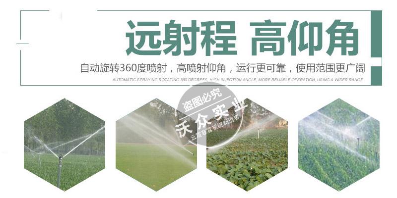 农业自动喷灌机