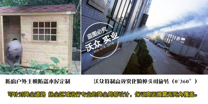 城市街道除尘降霾喷雾设备