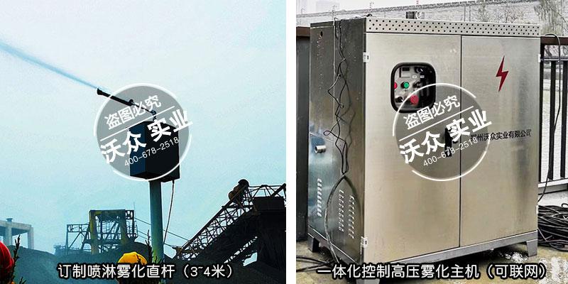 露天煤场高空降尘除霾菲雾喷雾应用